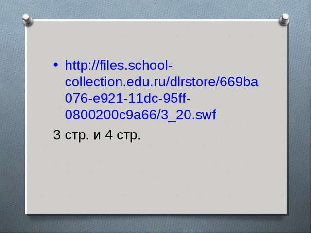 http://files.school-collection.edu.ru/dlrstore/669ba076-e921-11dc-95ff-080020...