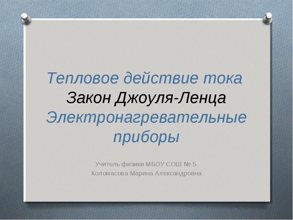 Тепловое действие тока Закон Джоуля-Ленца Электронагревательные приборы Учите...