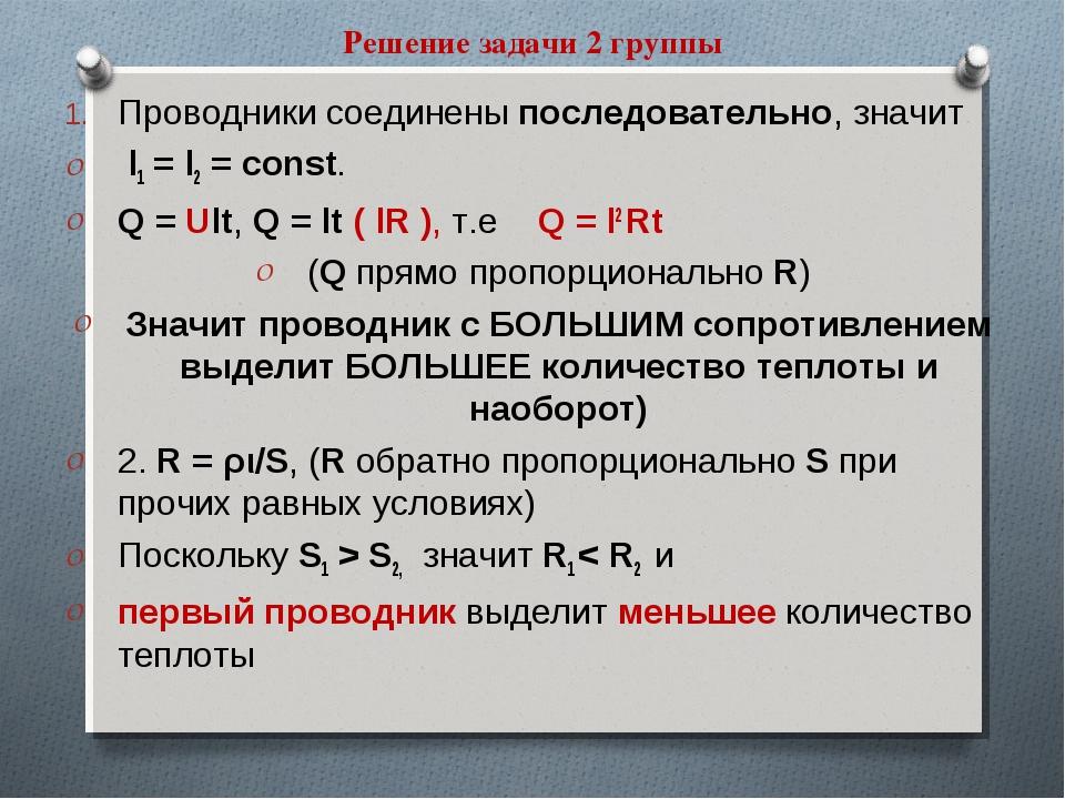 Решение задачи 2 группы Проводники соединены последовательно, значит l1 = l2...