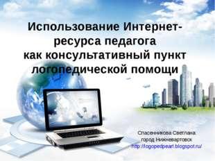 Использование Интернет-ресурса педагога как консультативный пункт логопедичес