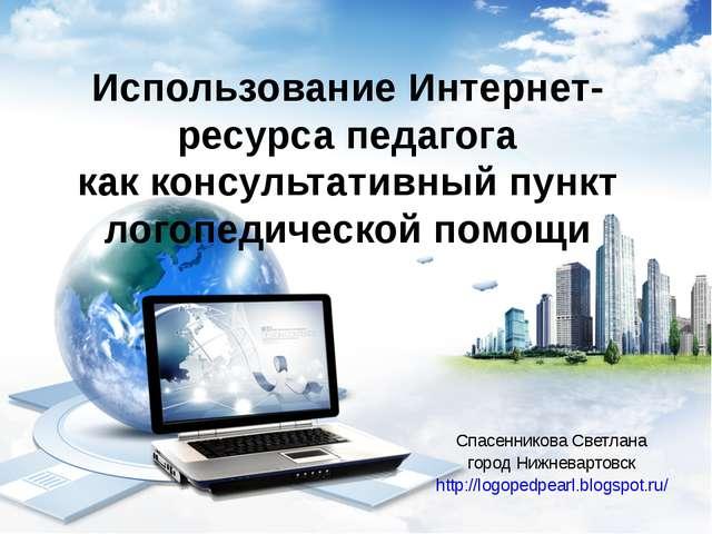 Использование Интернет-ресурса педагога как консультативный пункт логопедичес...