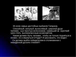 Из всех самых достойных выбрали Гагарина. Способный, сильный, выносливый, ши