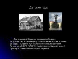 Детские годы Дом в деревне Клушино, где родился Гагарин. За домом- сад. В бел