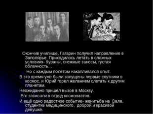 Окончив училище, Гагарин получил направление в Заполярье. Приходилось летать