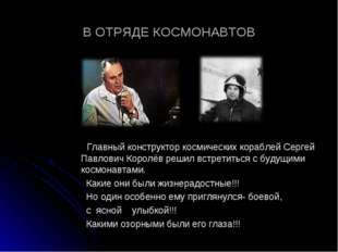 В ОТРЯДЕ КОСМОНАВТОВ Главный конструктор космических кораблей Сергей Павлович