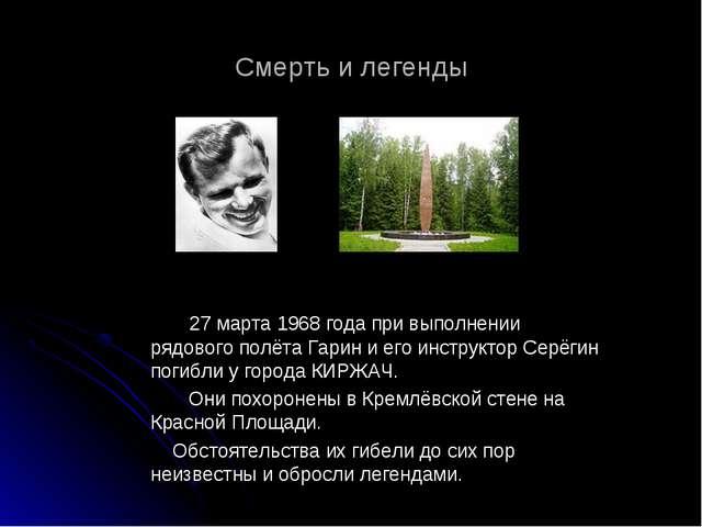 Смерть и легенды 27 марта 1968 года при выполнении рядового полёта Гарин и ег...
