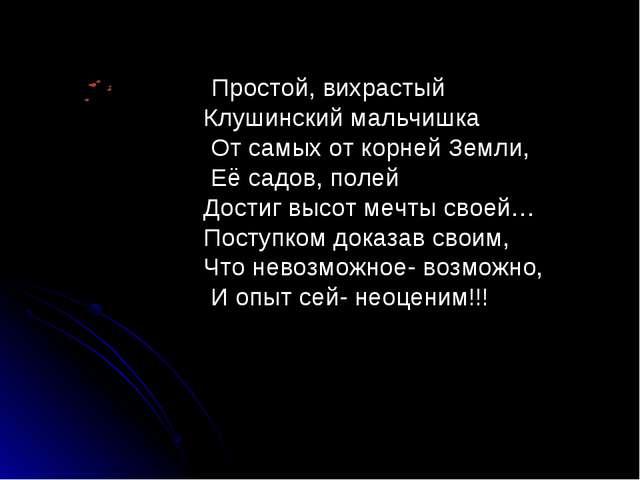 Простой, вихрастый Клушинский мальчишка От самых от корней Земли, Её садов,...