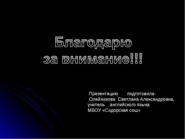 Презентацию подготовила- Олейникова Светлана Александровна, учитель английск...