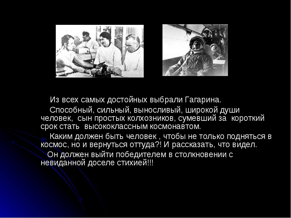 Из всех самых достойных выбрали Гагарина. Способный, сильный, выносливый, ши...