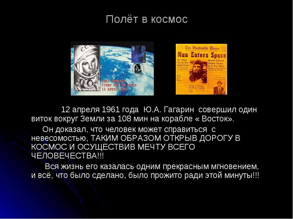 Полёт в космос 12 апреля 1961 года Ю.А. Гагарин совершил один виток вокруг Зе...