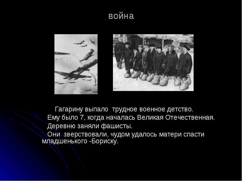 война Гагарину выпало трудное военное детство. Ему было 7, когда началась Вел...