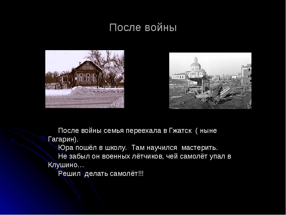 После войны После войны семья переехала в Гжатск ( ныне Гагарин). Юра пошёл в...