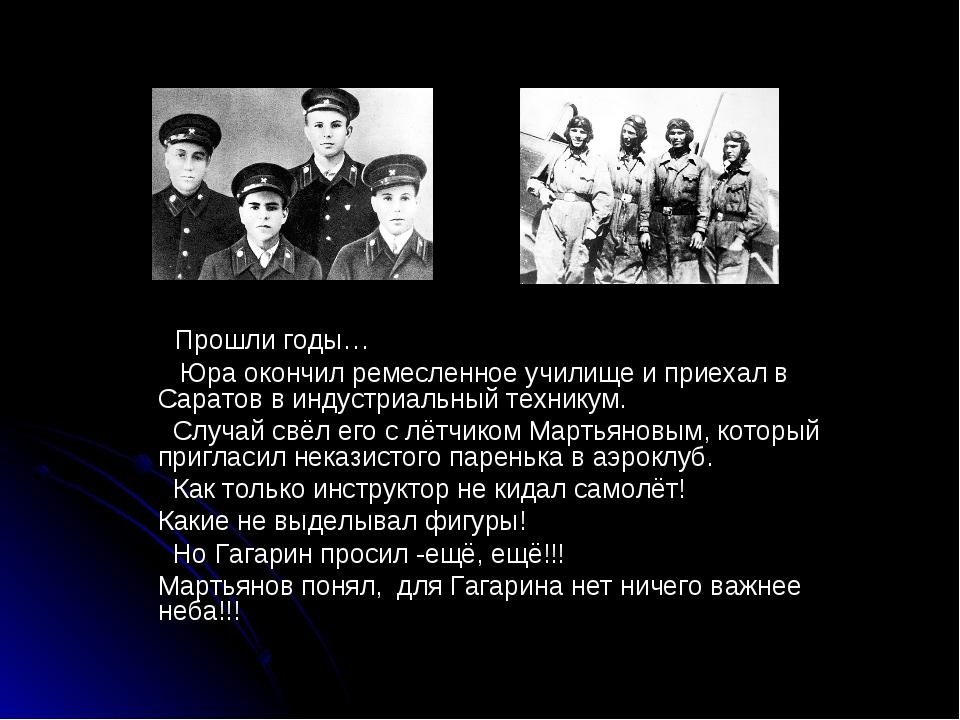 Прошли годы… Юра окончил ремесленное училище и приехал в Саратов в индустриа...