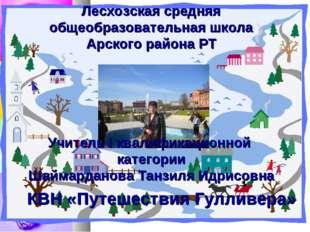КВН «Путешествия Гулливера» Лесхозская средняя общеобразовательная школа Арск
