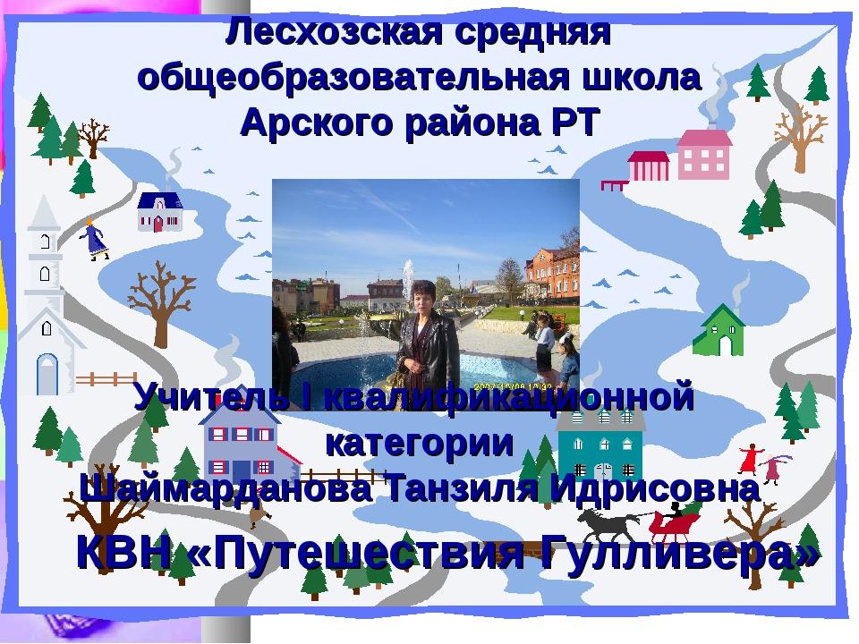 КВН «Путешествия Гулливера» Лесхозская средняя общеобразовательная школа Арск...