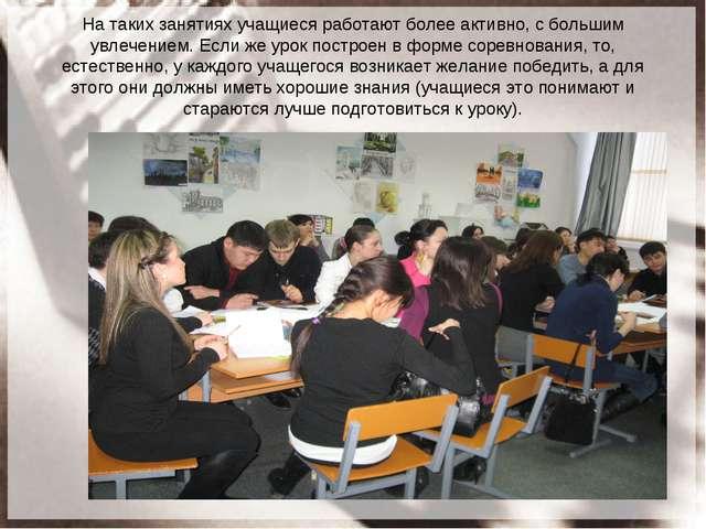 На таких занятиях учащиеся работают более активно, с большим увлечением. Если...