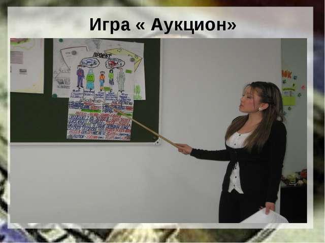 Игра « Аукцион»