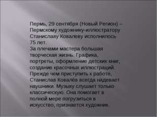 Пермь, 29 сентября (Новый Регион) – Пермскому художнику-иллюстратору Станисла