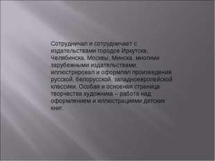 Сотрудничал и сотрудничает с издательствами городов Иркутска, Челябинска, Мос