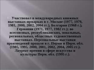 Участвовал в международных книжных выставках-ярмарках в г. Москве (1977, 1979