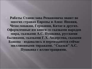 Работы Станислава Романовича знают во многих странах Европы и Азии: Японии, Ч