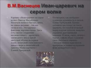 Картину «Иван-царевич на сером волке» Виктор Михайлович Васнецов написал быст