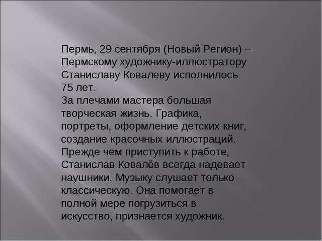 Пермь, 29 сентября (Новый Регион) – Пермскому художнику-иллюстратору Станисла...