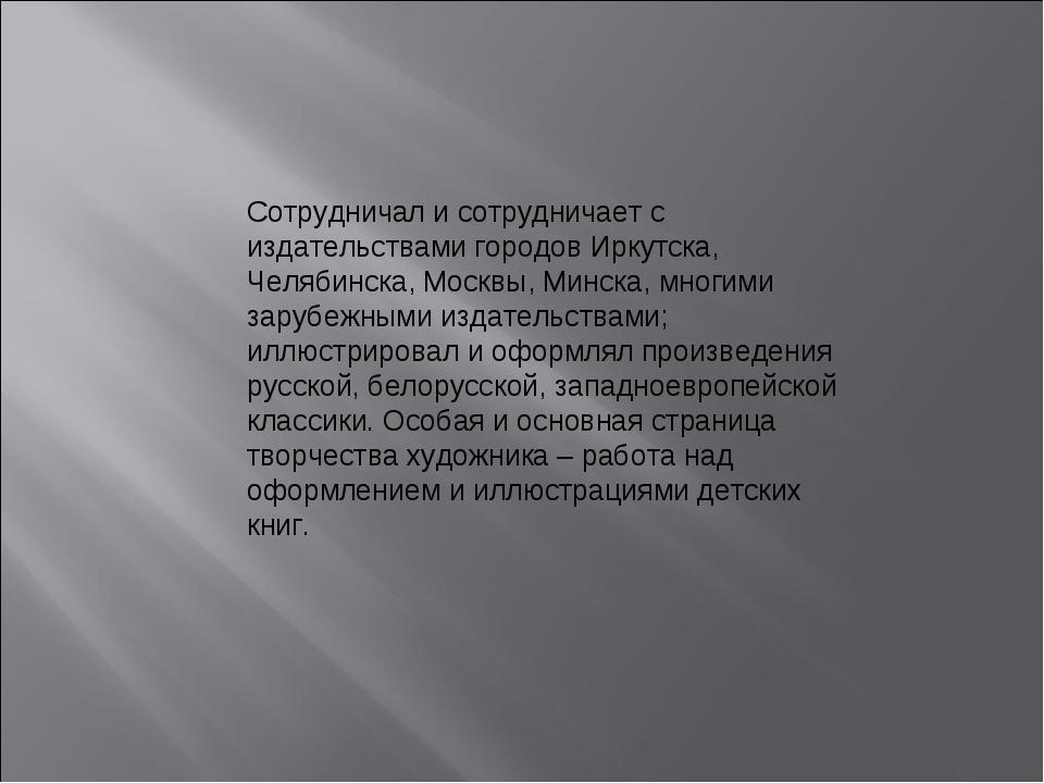 Сотрудничал и сотрудничает с издательствами городов Иркутска, Челябинска, Мос...