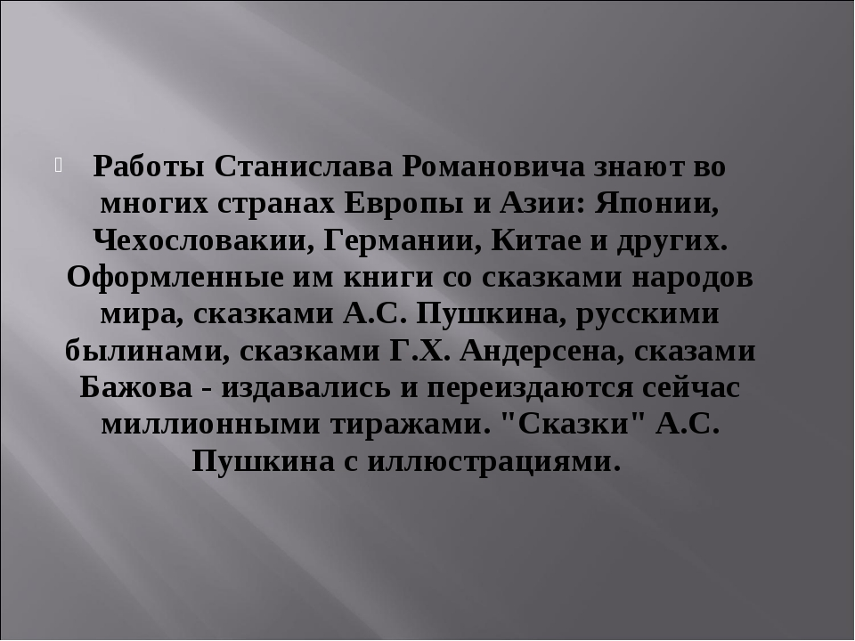 Работы Станислава Романовича знают во многих странах Европы и Азии: Японии, Ч...