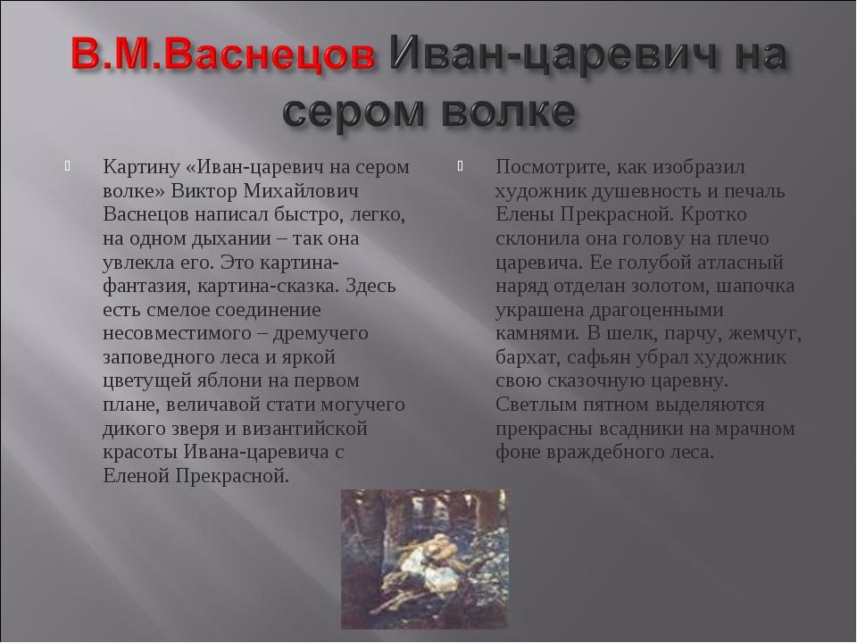 Картину «Иван-царевич на сером волке» Виктор Михайлович Васнецов написал быст...