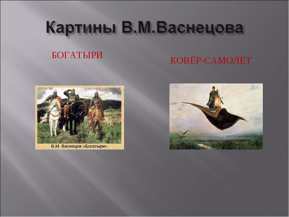 БОГАТЫРИ КОВЁР-САМОЛЁТ
