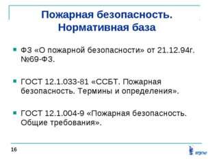 ФЗ «О пожарной безопасности» от 21.12.94г. №69-ФЗ. ГОСТ 12.1.033-81 «ССБТ. По