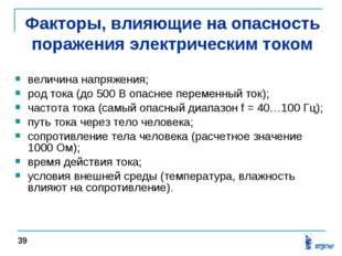 величина напряжения; род тока (до 500 В опаснее переменный ток); частота тока