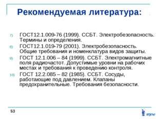 Рекомендуемая литература: ГОСТ12.1.009-76 (1999). ССБТ. Электробезопасность.