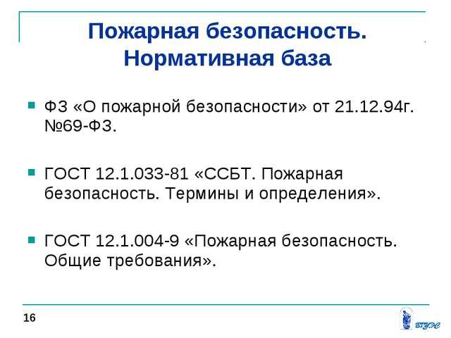ФЗ «О пожарной безопасности» от 21.12.94г. №69-ФЗ. ГОСТ 12.1.033-81 «ССБТ. По...