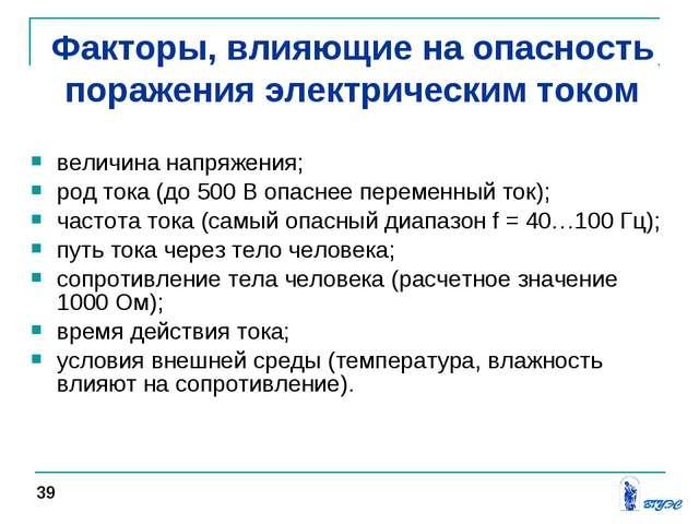 величина напряжения; род тока (до 500 В опаснее переменный ток); частота тока...