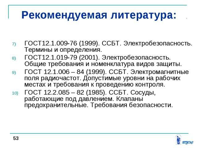 Рекомендуемая литература: ГОСТ12.1.009-76 (1999). ССБТ. Электробезопасность....