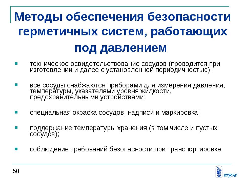 техническое освидетельствование сосудов (проводится при изготовлении и далее...