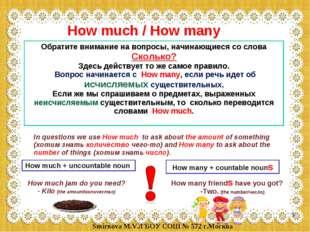 How much / How many Обратите внимание на вопросы, начинающиеся со слова Сколь