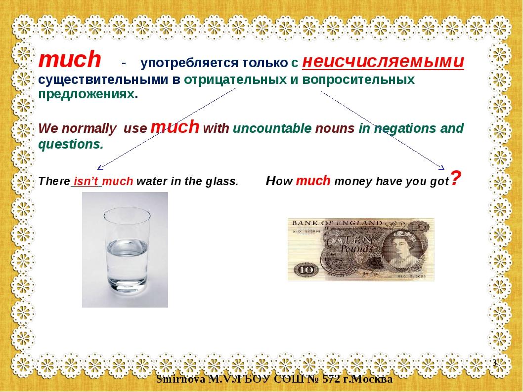 much - употребляется только с неисчисляемыми существительными в отрицательных...