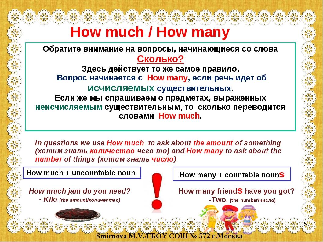 How much / How many Обратите внимание на вопросы, начинающиеся со слова Сколь...
