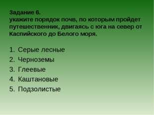 Задание 6. укажите порядок почв, по которым пройдет путешественник, двигаясь