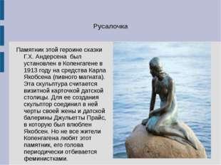 Русалочка Памятник этой героине сказки Г.Х. Андерсена был установлен в Копенг