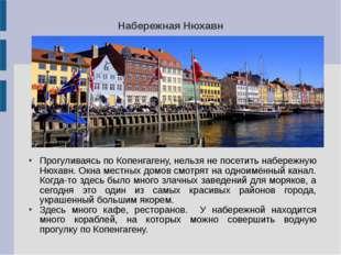 Набережная Нюхавн Прогуливаясь по Копенгагену, нельзя не посетить набережную