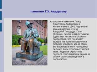 памятник Г.Х. Андерсену Установили памятник Гансу Христиану Андерсену в Копен