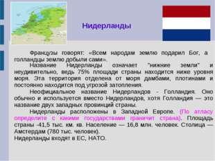 Нидерланды Французы говорят: «Всем народам землю подарил Бог, а голландцы зе