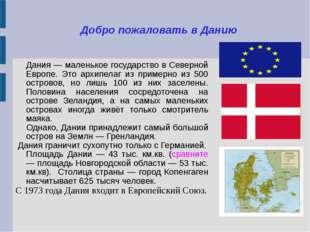 Добро пожаловать в Данию  Дания — маленькое государство в Северной Европе.