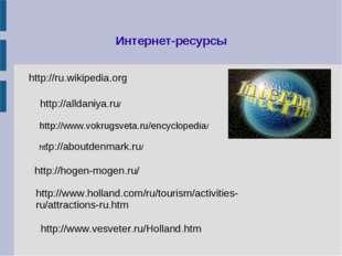 Интернет-ресурсы http://ru.wikipedia.org http://alldaniya.ru/ http://www.vokr