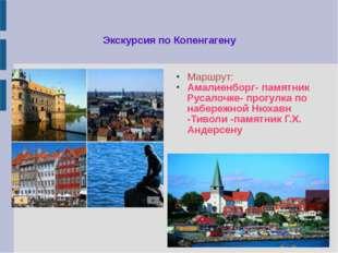 Экскурсия по Копенгагену Маршрут: Амалиенборг- памятник Русалочке- прогулка п