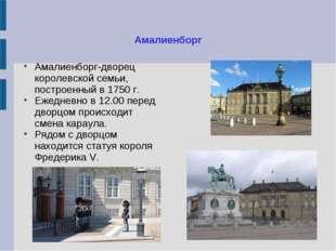 Амалиенборг Амалиенборг-дворец королевской семьи, построенный в 1750 г. Ежедн